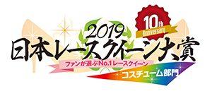 logo_rq_taisyou_2019_cos_b