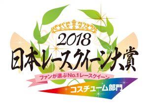 logos_2018_cos