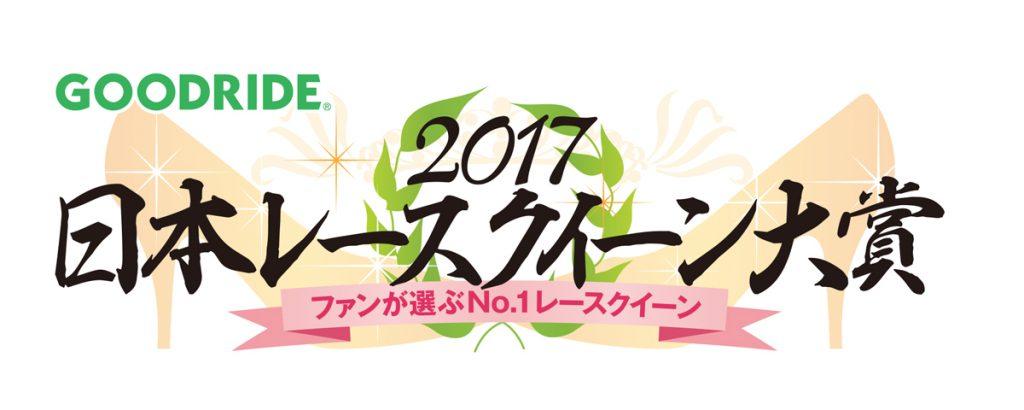 GOODRIDE日本レースクイーン大賞2017
