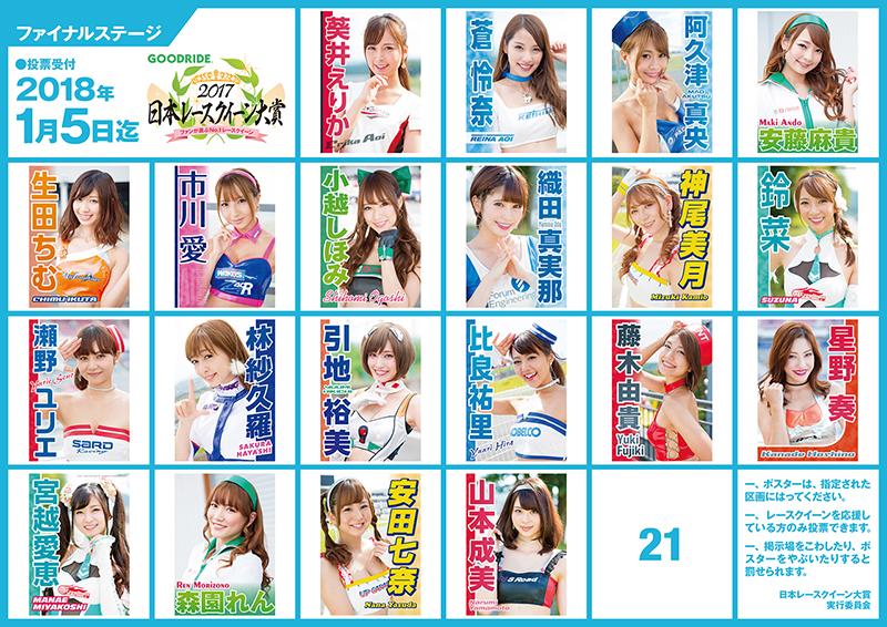 2017_senkyo_panel01