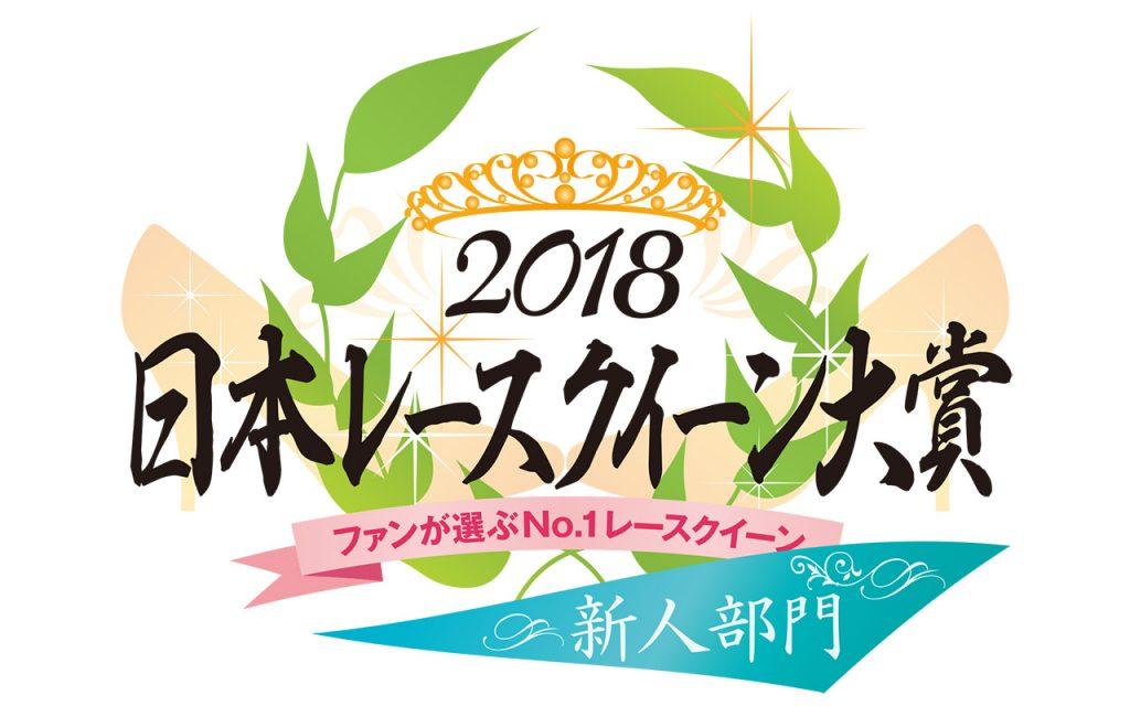 日本レースクイーン大賞2018新人部門