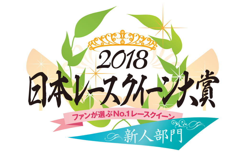 logo_rq_taisyou_2018_shinjin_a