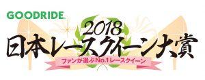 logo_rq_taisyou_2018_goodride_b