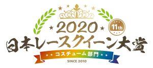 日本レースクイーン大賞2020コスチューム部門