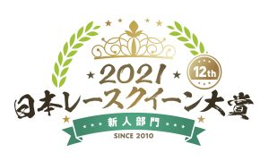 2021新人部門ロゴ