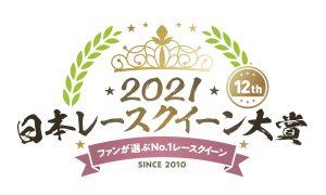 日本レースクイーン大賞2021ロゴ