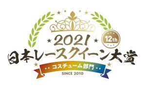 日本レースクイーン大賞2021コスチューム部門ロゴ