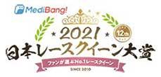 日本レースクイーン大賞